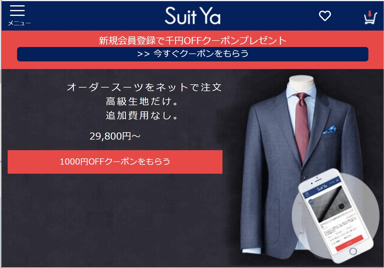 オーダーメイドスーツ、コスパ、高級、お得