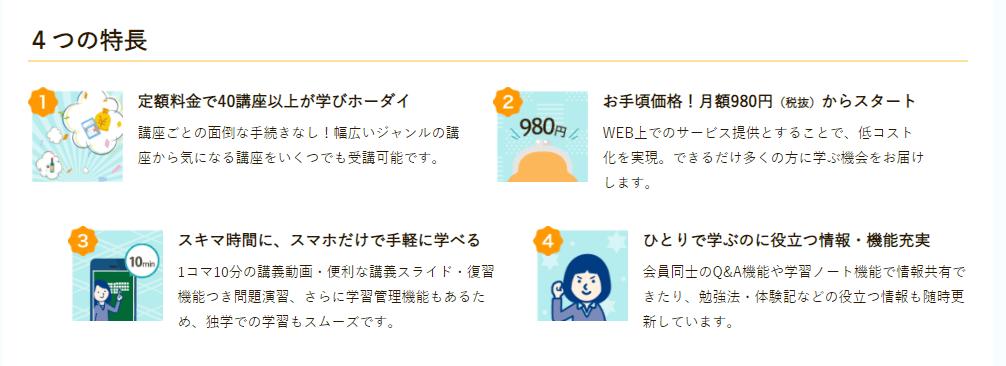 会社員、資格、学習、オンライン、オンスク.jp