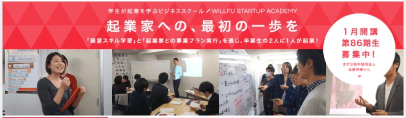 WILLFU、学生起業スクール、口コミ