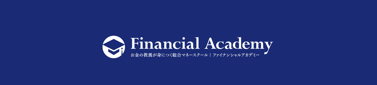 Financial Acadmy、投資信託、セミナー